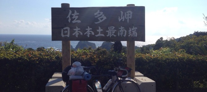 西日本縦断しました。