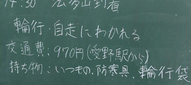 12月8日静岡部会報告