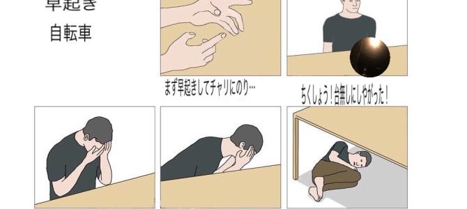 じゃラン 最終日