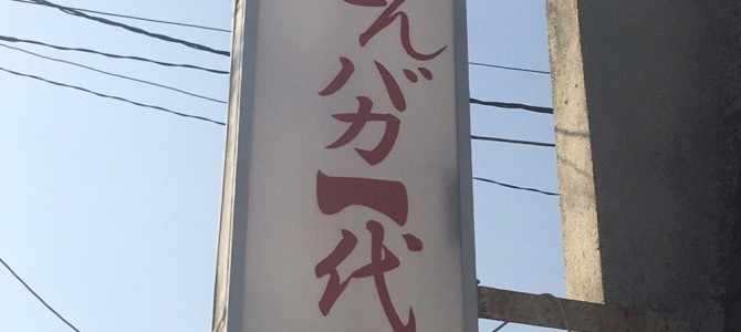 ODAラン 5日目
