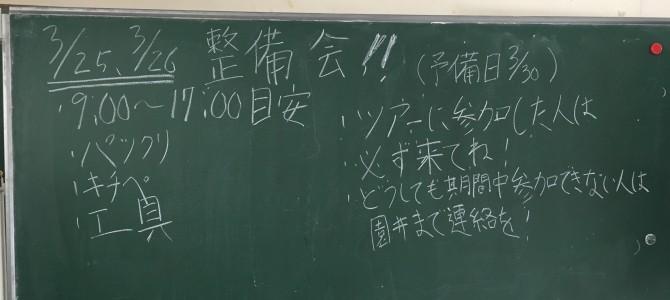 3月23日 部会報告(静岡)