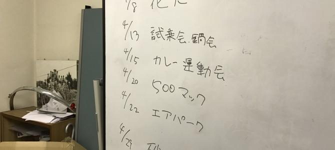 4月20日 部会報告(浜松)