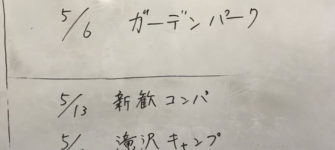 4月26日 部会報告(浜松)