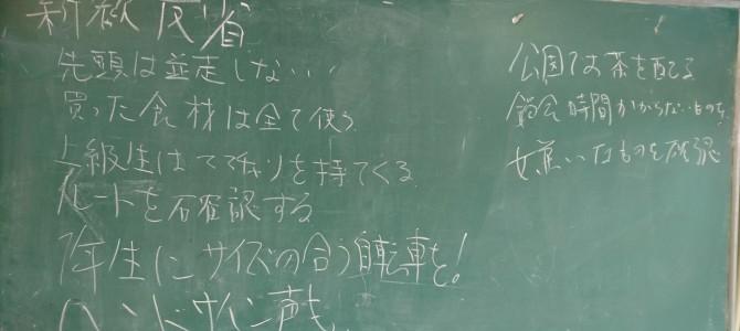 4月20日部会報告(静岡)