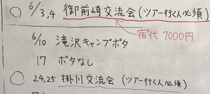 6月1日 部会報告(浜松)