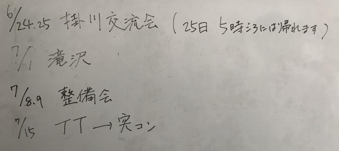 6月15日 部会報告(浜松)