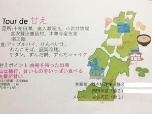 tour de 甘え_LI