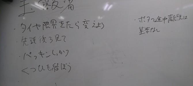 7月13日部会報告(静岡)