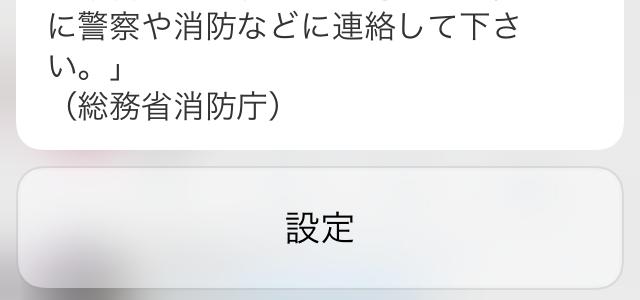 いとだい縦断最終日(23〜24日目)