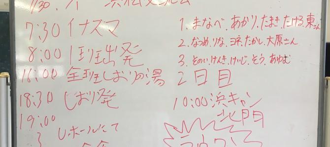 9月28日部会報告(静岡)