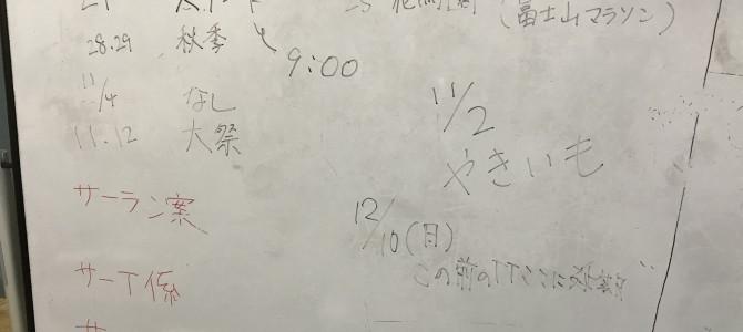 10月19日 部会報告(浜松)