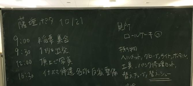 10月19日部会報告(静岡)