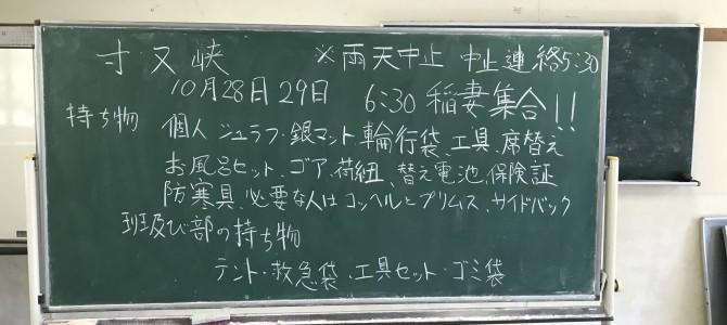 10月26日部会報告(静岡)