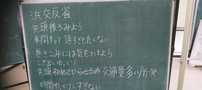 10月5日部会報告(静岡)