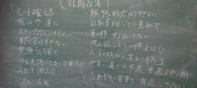 10月12日部会報告(静岡)