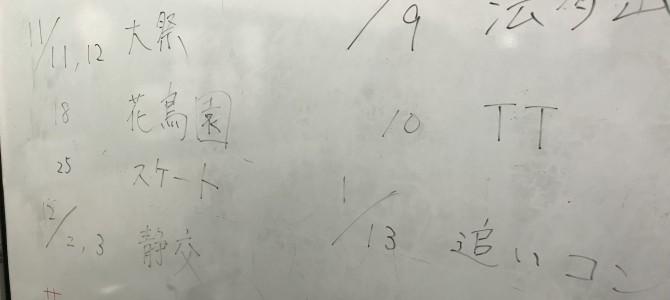 11月9日部会報告(浜松)