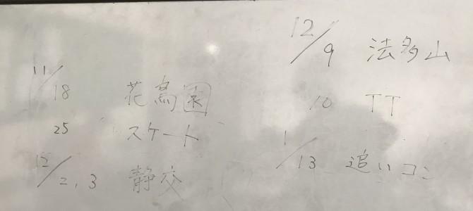 11月16日部会報告(浜松)