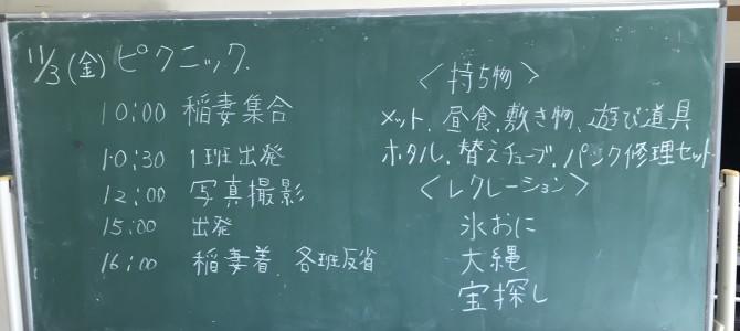 11月2日 部会報告(静岡)