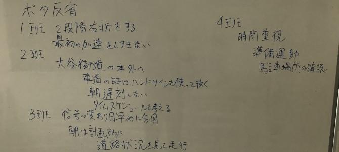 11月9日部会報告(静岡)