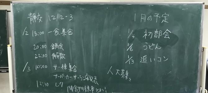 11月30日 部会報告(静岡)