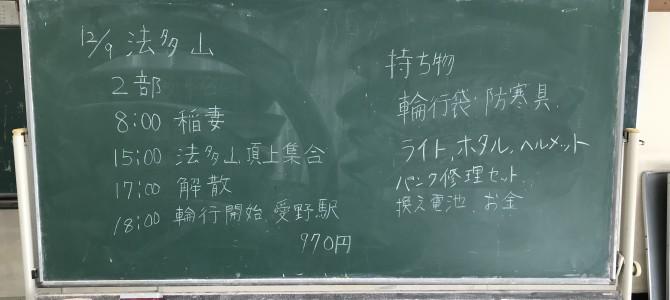 12月7日 部会報告(静岡)