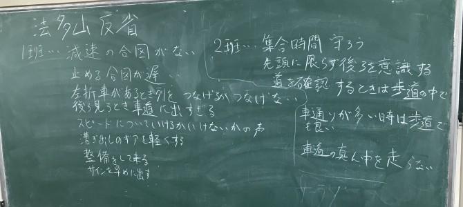 12月14日部会報告(静岡)