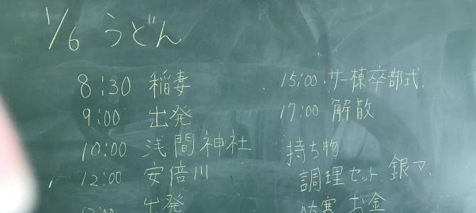12月21日部会報告(静岡)