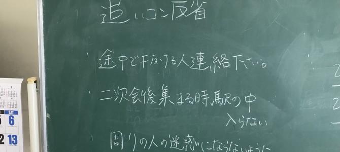 1月18日 部会報告(静岡)