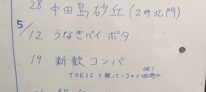 4月12日 部会報告(浜松)