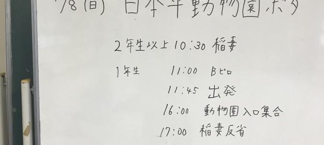4月5日 部会報告(静岡)