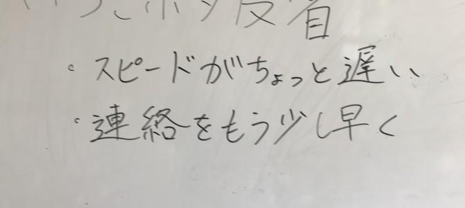 4月19日部会報告(静岡)
