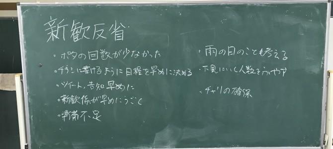 4月26日 部会報告(静岡)
