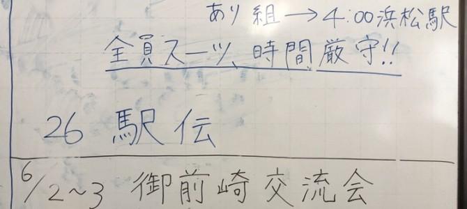 5/10 部会報告(浜松)