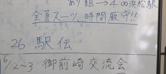 5月17日 部会報告(浜松)