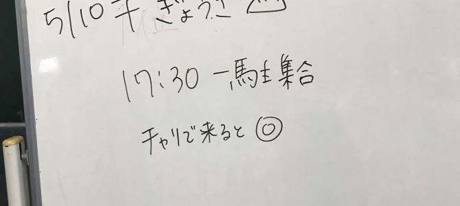 5月10日 部会報告(静岡)