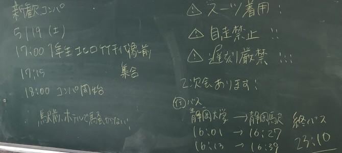 5月17日 部会報告(静岡)