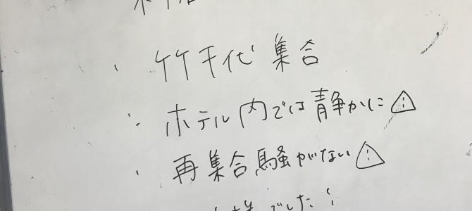 5月24日 部会報告(静岡)