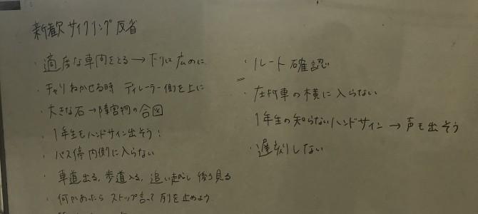 5月31日 部会報告(静岡)