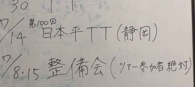 6月7日 部会報告(浜松)