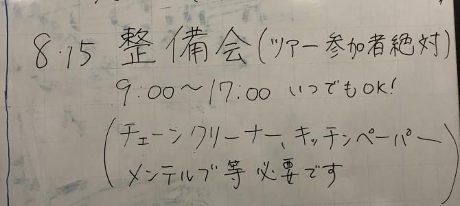6月28日 部会報告(浜松)
