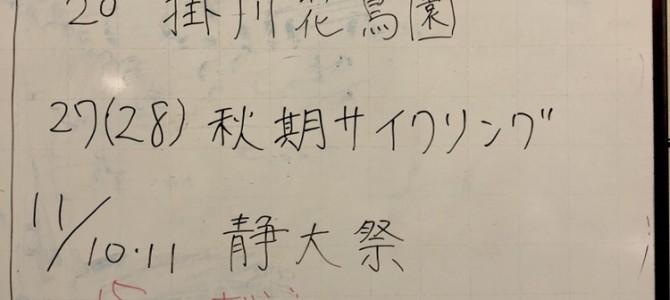 部会報告(浜松)