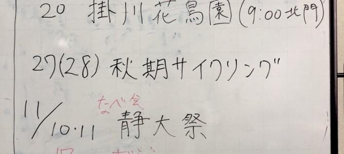 10/11 部会報告(浜松)