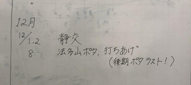 10/25 部会報告(浜松)