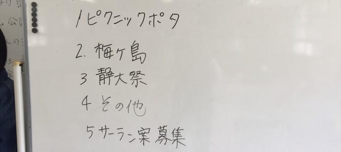 11/1 部会報告(静岡)
