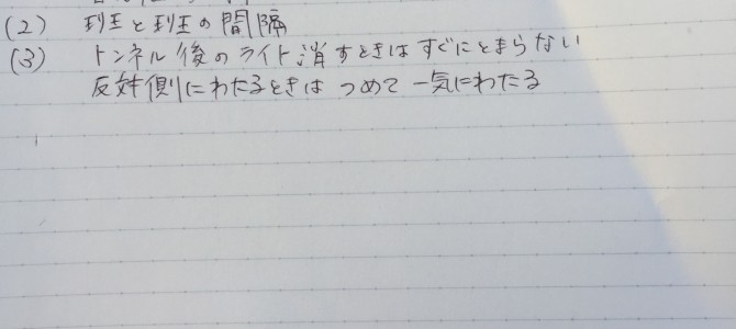 11/15 部会報告(静岡)