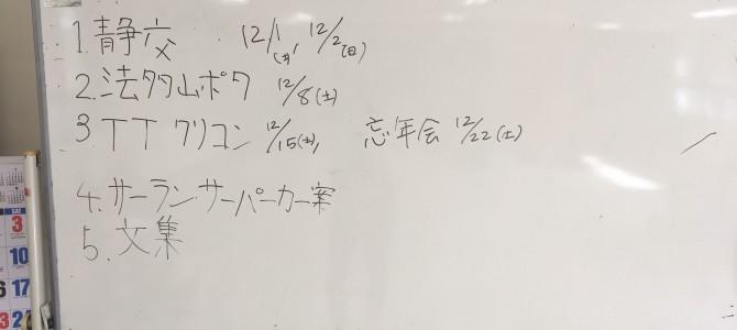 11/29 部会報告(静岡)