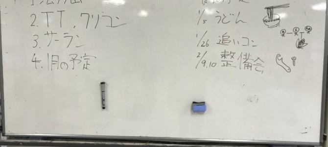 12/6 部会報告(静岡)