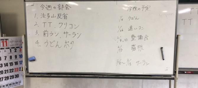 12/13 部会報告(静岡)