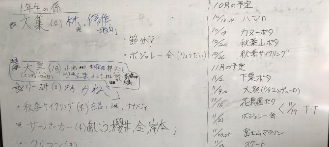 部会報告10/24(浜松)