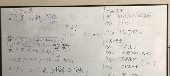 部会報告10/31(浜松)